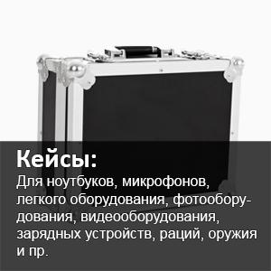 Кейсы сделанные из фанеры в компании GetKofr.RU