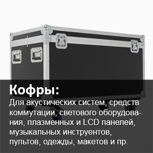Производство кофров